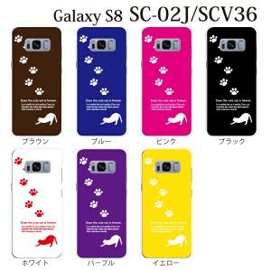 galaxy s8 ケース スマホケース galaxy s8 ケース サムスン galaxy s8 ギャラクシーs8 携帯ケース ハードスマホケース クリア まったり伸