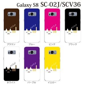 スマホケース SCV36 Galaxy S8 scv36 ギャラクシー カバー ハード/ケース/au/クリア スマートキャット ねこ ネコ 居眠り TYPE2
