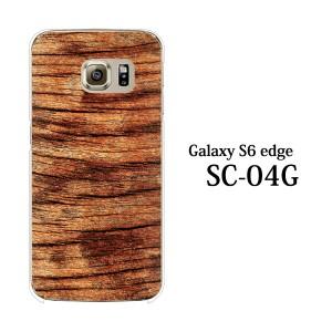 木目TYPE4 Galaxy S6 edge SC-04G SCV31 やわらかい TPU ケース カバー