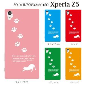 スマホケース xperia z5 カバー エクスペリア sov32カバー z5 ハードケース 携帯ケース au スマホケース ねこ ネコ キャット