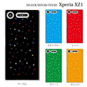 xperia xz1 ケース Xperia XZ1 SO-01K docomo カバー ハード/エクスペリア カバー/エクスペリア スマホケース Night sky(夜空) マルチ