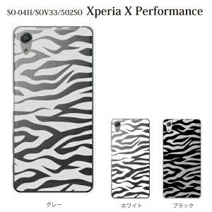 SO-04H Xperia X Performance so04h カバー ハード/エクスペリア/ケース/au/クリア 虎柄クリア アニマル 反転シリーズ