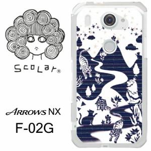 ScoLar スカラー docomo ARROWS NX F-02G ケース カバー  f02g ケース カバー/scr50370/影絵 虎とライオン ネイビー