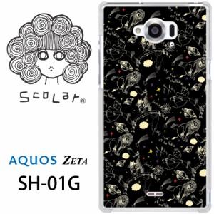 ScoLar スカラー AQUOS ZETA SH-01G ケース カバー sh01g sh02g 対応/scr50312/宇宙柄 ライオン リス ゾウ ブラック