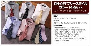 【送料無料!ポイント2%】デザイナーが選んだ!『1週間パーフェクトコーディネートYシャツ14点セット』
