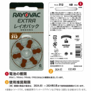 RAYOVAC 補聴器用電池 PR41(312) 6粒入り  10シートセット  RAYOVAC  -