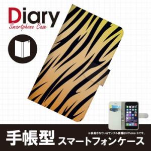 Galaxy S6 edge SC-04G/ギャラクシー エスシックス エッジ用ブックカバータイプ(手帳型レザーケース)アニマル SC04G-ANT035-4