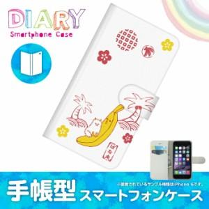 iPhone 6/アイフォン シックス用ブックカバータイプ(手帳型レザーケース)エリートバナナ バナ夫 iPhone6-BAT006-4