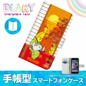 iPhone 5c/アイフォン ファイブ シー用ブックカバータイプ(手帳型レザーケース)エリートバナナ バナ夫 iPhone5c-BAT012-2