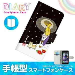 iPhone 6/アイフォン シックス用ブックカバータイプ(手帳型レザーケース)エリートバナナ バナ夫 iPhone6-BAT013-4