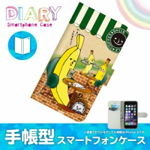 HTC J butterfly HTL21/エイチティーシー バタフライ用ブックカバータイプ(手帳型レザーケース)エリートバナナ バナ夫 HTL21-BAT016-4