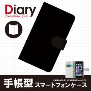 AQUOS Xx3 mini 603SH アクオス ダブルエックススリー ミニ 専用 手帳ケース カバー 603SH-CLT001-4 エージェント カラー単色 ブラック