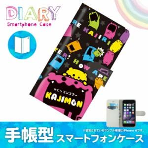 iPhone 4S/アイフォン フォーエス用ブックカバータイプ(手帳型レザーケース)かじりモンスター KAJIMON(カジモン) iPhone4S-KAT009-2