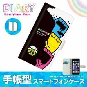 iPhone 5c/アイフォン ファイブ シー用ブックカバータイプ(手帳型ケース)かじりモンスター KAJIMON(カジモン) iPhone5c-KAT014-2