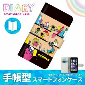 iPhone SE/5s/5/アイフォン SE/ファイブ エス用ブックカバータイプ(手帳型)かじりモンスター KAJIMON(カジモン) iPhone5s-KAT015-2