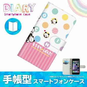 iPod Touch 5/アイポッド タッチ ファイブ用ブックカバータイプ(手帳型レザーケース)もちもちぱんだ Touch5-PAT018-2
