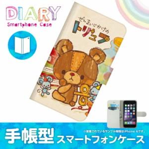 GALAXY Note 3 SC-01F/ギャラクシー ノート スリー用ブックカバータイプ(手帳型レザーケース)ぜんまいじかけのトリュフ SC01F-TRT001-5