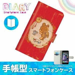 iPhone 4S/アイフォン フォーエス用ブックカバータイプ(手帳型レザーケース)ぜんまいじかけのトリュフ iPhone4S-TRT003-2