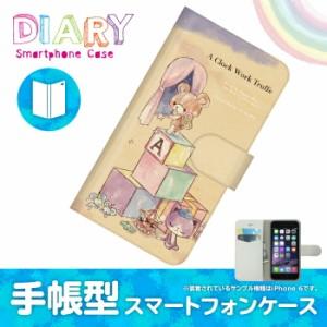 iPhone 5c/アイフォン ファイブ シー用ブックカバータイプ(手帳型レザーケース)ぜんまいじかけのトリュフ iPhone5c-TRT020-2