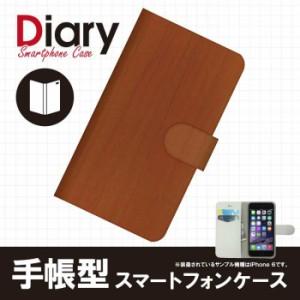 isai Beat LGV34 イサイ ビート 専用 手帳ケース カバー LGV34-WOT043-5 エージェント 木目柄