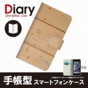 MONO MO-01J モノ 専用 手帳ケース カバー MO01J-WOT062-4 エージェント 木目柄