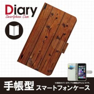 Galaxy S8 SC-02J ギャラクシー エス エイト 専用 手帳ケース 木目柄 エージェント SC02J-WOT078-5