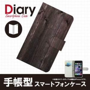 Disney Mobile on docomo SH-02G/ディズニー モバイル オン ドコモ用ブックカバータイプ(手帳型レザーケース)木目柄 SH02G-WOT086-5