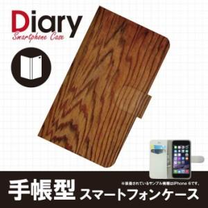 miraie KYL23/ミライエ用ブックカバータイプ(手帳型レザーケース)木目柄 KYL23-WOT089-3