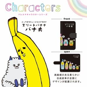 HTC J butterfly HTL21/エイチティーシー バタフライ用ブックカバータイプ(手帳型レザーケース)エリートバナナ バナ夫 HTL21-BAT002-4
