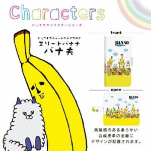 AQUOS Xx3 mini 603SH アクオス 専用 手帳ケース カバー 603SH-BAT004-4 エージェント エリートバナナ バナ夫