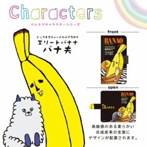 iPhone SE/5s/5/アイフォン SE/ファイブ エス用ブックカバータイプ(手帳型レザーケース)エリートバナナ バナ夫 iPhone5s-BAT005-2