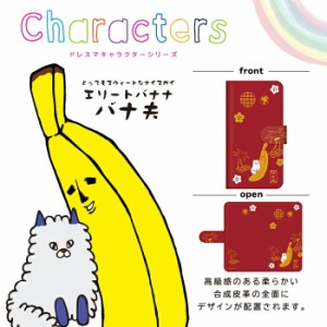 DIGNO DUAL WX04K/ディグノ デュアル用ブックカバータイプ(手帳型レザーケース)エリートバナナ バナ夫 WX04K-BAT007-3