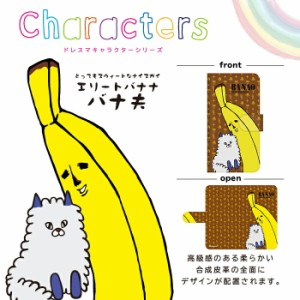 iPhone 6/アイフォン シックス用ブックカバータイプ(手帳型レザーケース)エリートバナナ バナ夫 iPhone6-BAT008-4