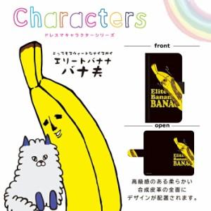 らくらくスマートフォン 2 F-08E/らくらくスマートフォン ツー用ブックカバータイプ(手帳型ケース)エリートバナナ バナ夫 F08E-BAT009-3
