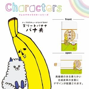 DIGNO S KYL21/ディグノ エス用ブックカバータイプ(手帳型レザーケース)エリートバナナ バナ夫 KYL21-BAT010-3