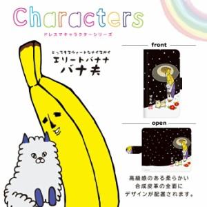arrows Be F-05J アローズ ビー 専用 手帳ケース エリートバナナ バナ夫 エージェント F05J-BAT013-4
