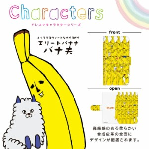 AQUOS PHONE EX SH-02F/アクオス フォン イーエックス用ブックカバータイプ(手帳型レザーケース)エリートバナナ バナ夫 SH02F-BAT014-3