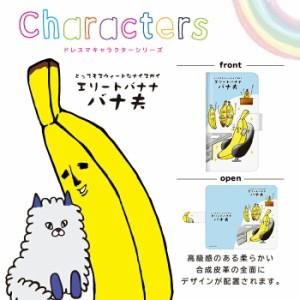 iPhone 6/アイフォン シックス用ブックカバータイプ(手帳型レザーケース)エリートバナナ バナ夫 iPhone6-BAT015-4