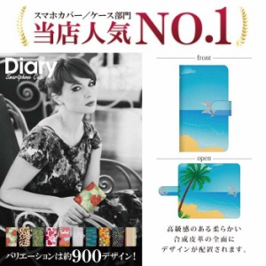 DIGNO DUAL2 WX10K/ディグノ デュアル ツー用ブックカバータイプ(手帳型レザーケース)サマー WX10K-SMT001-4
