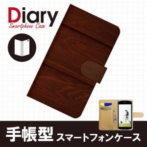 DIGNO T 302KC/ディグノ ティー用ブックカバータイプ(手帳型レザーケース)木目柄 302KC-WOT059-3