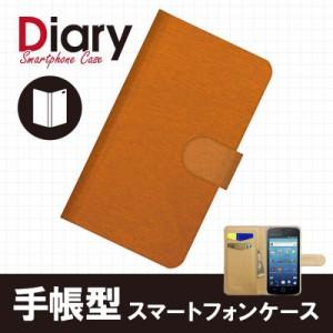 Disney Mobile DM009SH/ディズニーモバイル用ブックカバータイプ(手帳型レザーケース)木目柄 DM009SH-WOT031-3