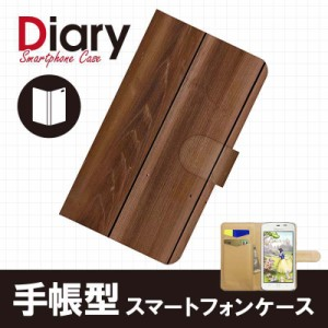 Disney Mobile DM010SH/ディズニーモバイル用ブックカバータイプ(手帳型レザーケース)木目柄 DM010SH-WOT083-2