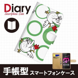 Disney Mobile DM012SH/ディズニーモバイル用ブックカバータイプ(手帳型レザーケース)キャラクター DM012SH-CAT019-2