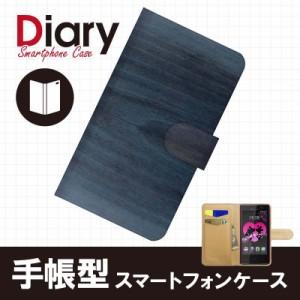Disney Mobile DM012SH/ディズニーモバイル用ブックカバータイプ(手帳型レザーケース)木目柄 DM012SH-WOT067-2