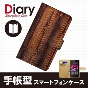 Disney Mobile DM012SH/ディズニーモバイル用ブックカバータイプ(手帳型レザーケース)木目柄 DM012SH-WOT072-2