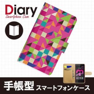Disney Mobile DM012SH/ディズニーモバイル用ブックカバータイプ(手帳型レザーケース)パステル DM012SH-PST003-2