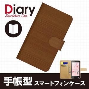 Disney Mobile DM013SH/ディズニーモバイル用ブックカバータイプ(手帳型レザーケース)木目柄 DM013SH-WOT096-2
