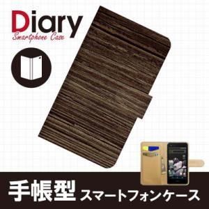 VEGA PLT21/ベガ用ブックカバータイプ(手帳型レザーケース)木目柄 PLT21-WOT018-3