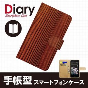 VEGA PLT21/ベガ用ブックカバータイプ(手帳型レザーケース)木目柄 PLT21-WOT019-3