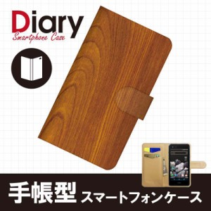VEGA PLT21/ベガ用ブックカバータイプ(手帳型レザーケース)木目柄 PLT21-WOT073-3